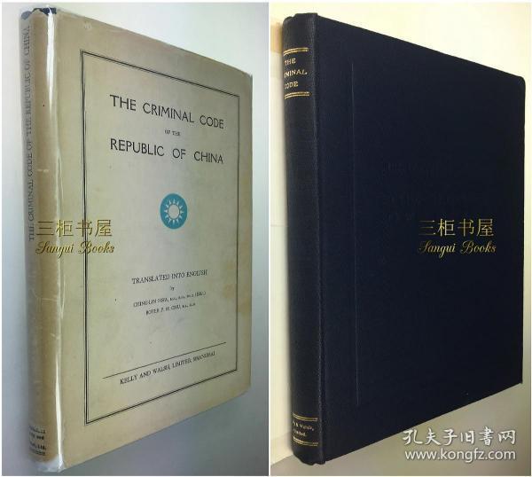 1936年初版《中华民国刑法》/ 夏晋麟 英译/ 后附《中华民国刑法施行法》/ The Criminal Code of Republic of China