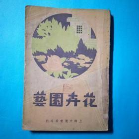 花卉园艺  杨三恺  家庭日用丛书第四种  民国版