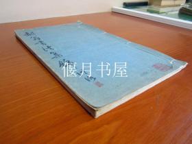 民国白纸精印赧翁书法集锦一册全