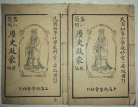 民国教科书、【第一简明历史启蒙】、前编、后编、共两册全。