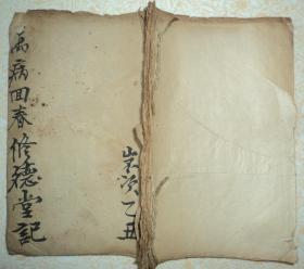 清代、中医、手抄本、【万病回春、济世良方】、全一册。