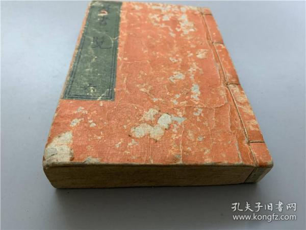 """The book """"List of Group Books"""" carved by He (1) (volume 6) is a bibliography and introduction of ancient Japanese books, including Chinese books engraved in Japan."""