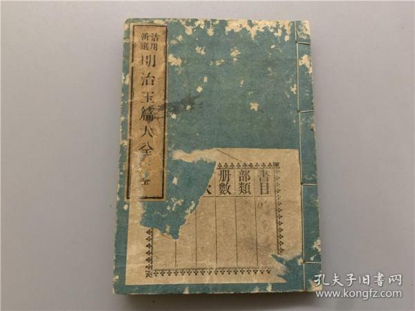 """Ancient Japanese dictionary """"Using the Newly Selected Meiji Jade Encyclopedia"""" is complete. It was printed in copper plate in Meiji 24 years. It should be a dictionary compiled from China's """"Jade"""""""