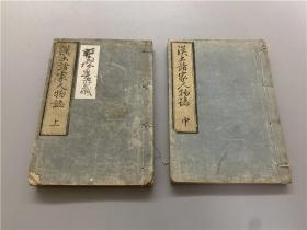 """""""Characters of the Han and Tu Family"""" (1st and 2nd volumes), Confucian figures, contains the biography and writings of Confucian figures that were admired by ancient Japanese scholars for more than a thousand years from the Western Han Dynasty to the Qing Dynasty."""