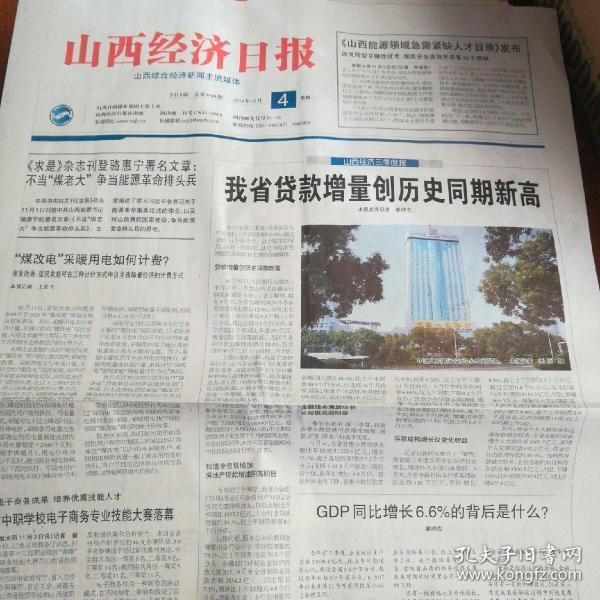 山西经济日报(2019年11月4日)