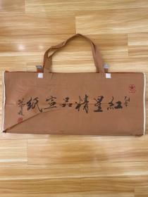 2009年10月作 红星牌拣选洁白玉版特皮精品四尺单宣(100张)