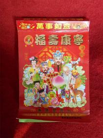 怀旧收藏台历日历《2018年福寿康宁 黄历日历》 尺寸14.3*21cm