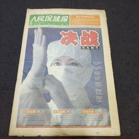 2003年5月人民保健报(决战SARS、张文康,孟学农被罢官、钟南山向中国疾控中心说不……)