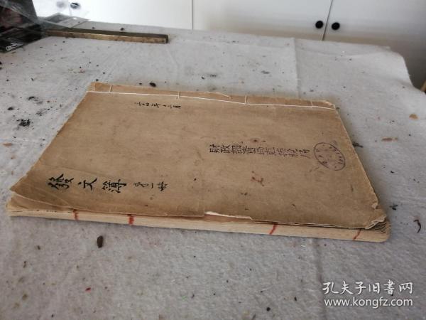 民国三十四年/财政部青岛直接税局/发文簿/一册