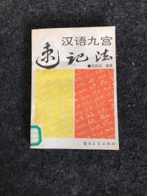 汉语九宫速记法