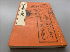 """A complete set of ancient Japanese booksellers' literature """"Book Collections since the Qing Dynasty"""". The Ming and Qing Dynasties, Japan, Edo, Kyoto, Osaka and other places."""