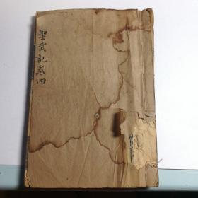 清代木刻线装本:圣武记(卷四)