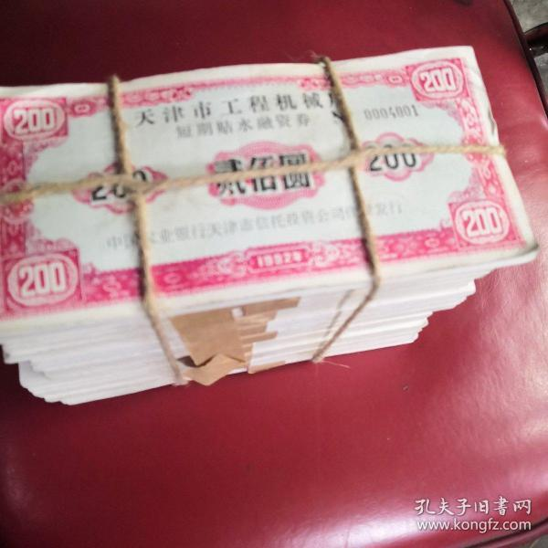 短期贴水融资卷 天津市工程机械厂面值200元  1000张成困