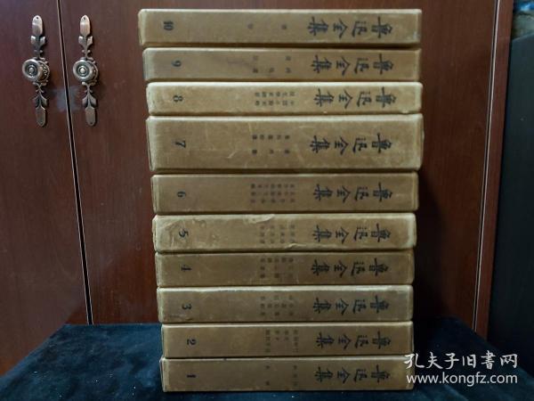 少见1958年版人民文学出版社出版《鲁迅全集》共十册完整一套,表面淡淡黄色,带有函套,品相佳