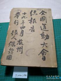 1930年第四届《全国运动大会总报告》,民国体育收藏