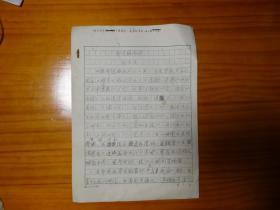 翁同龢后人、国家一级书法家【翁宗庆】 手稿《郑逸梅书法》3页