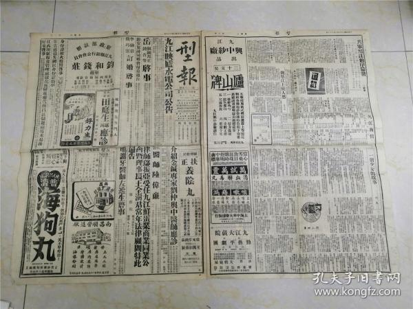 The Republic of China Newspaper-Jiujiang Type Newspaper-There are many advertisements on the Republic of China