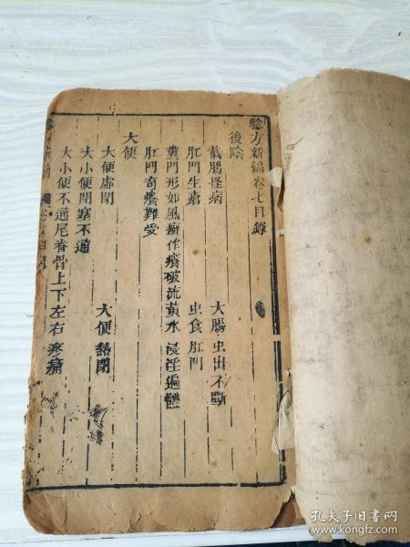 Examination recipe new volume seven, after Yin.