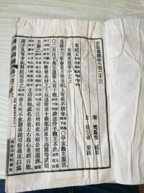 资治通鉴卷一百二十三至卷一百二十七,宋纪。
