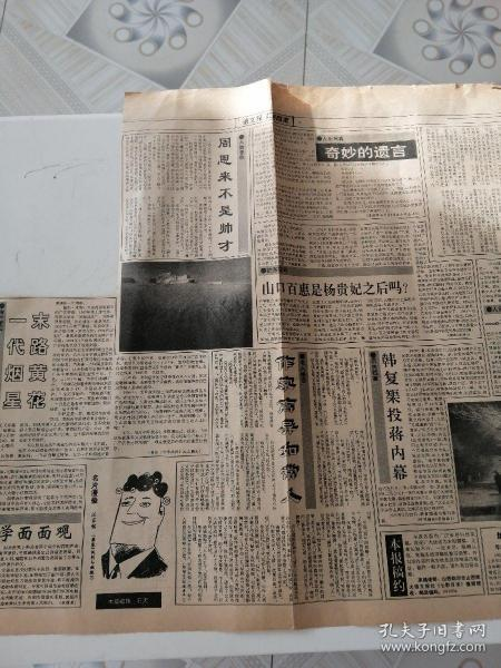 Chinese Newspaper Colorful End of the Month, Reader's Digest
