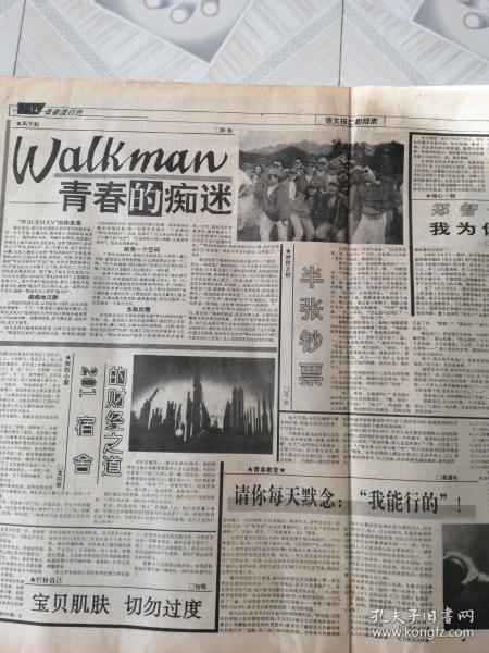 Chinese Newspaper Colorful Song and Dance World