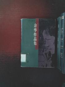 Yu Hua's Collection (Volume 2)