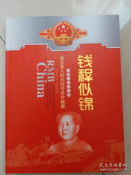 中华人民共和国第五套人民币同号钞珍藏册(6位同号保真)