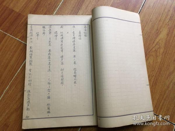 息斋词稿(丁佛言1878-1931字息斋)