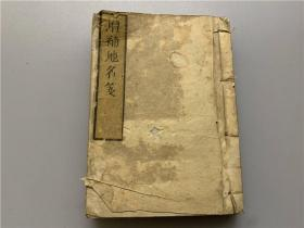 """With the carved version of """"Additional Place Name Notes"""", the entire title is """"East algae meeting"""", a volume, divided into monarchs and ministers, personnel, human relations, friendship, beasts, immortals, utensils, etc., you can recognize the ancient human institutions, birds, animals, insects, fish and other words , Ernst & Young eight-year towel box"""