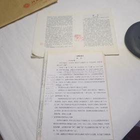 陕西师范大学著名老教授黄永年出版物古籍整理概论批校稿件一组