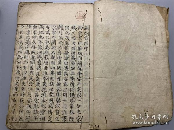 """He engraved """"Title Xu Zhuangyuan Supplement Annotation Mengqiu"""" 3 volumes, Ming and four years edition."""