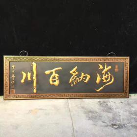 漆器 木胎 漆器挂匾 S
