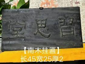 偶的【习思唐】楠木木匾一块,字体工整清晰,品像如图