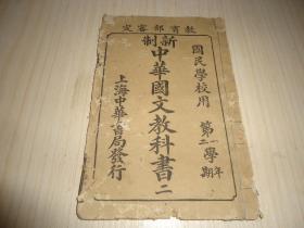 《新制 中华国文教科书》二