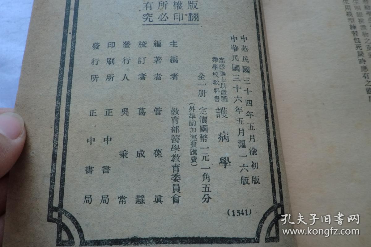 """""""護""""字的康熙字典_康熙字典護的解释_康熙字典護的意思"""