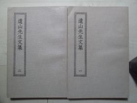 商务印书馆大32开四部丛刊初编集部:      遗山先生文集             2册全