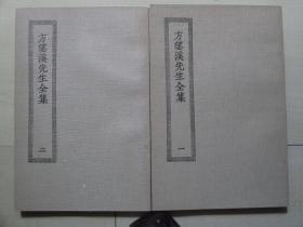 商务印书馆大32开四部丛刊初编集部:      方望溪先生全集             2册全