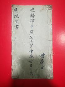 "In the Guangxu year (1878), there was a complete volume of ""Serial Books"" written on a brush. The paper feels like cotton."