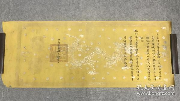 """1909年越南阮朝维新三年圣旨,盖皇帝金玺""""敕命之宝"""",130*50cm"""