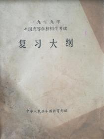 1979 Review Examination of National College Entrance Examination, compiled by the Ministry of Education of the People's Republic of China.