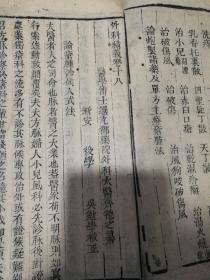 Ming engraved book, Surgical Jingyi Volume 18 volumes and 19 volumes bound together, the doctor of medicine selected Chong De Pharmacy Surgery Tai Chi Hospital's compilation.
