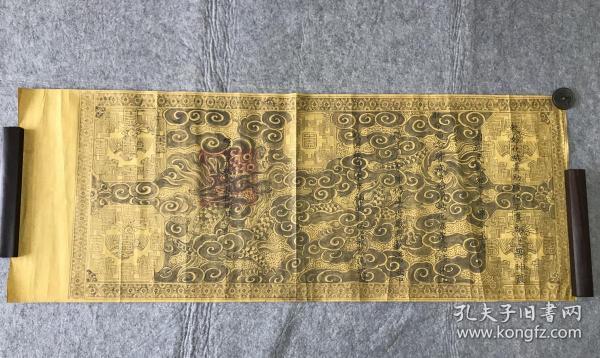 """1846年越南阮朝绍治六年圣旨,盖皇帝金玺""""敕命之宝"""",130*50cm"""