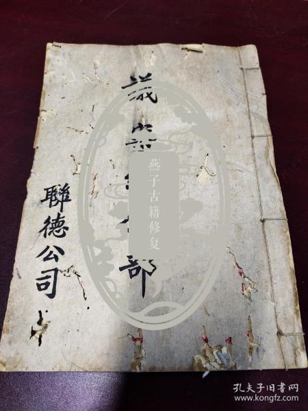 民国香港金融文献,联德公司议案记录部,涉及建国前后沦陷期间股权分配,股东等事宜