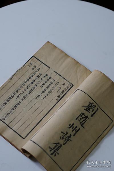 光绪五年畿辅丛书《刘随州诗集》刘长卿 两册全