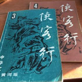 Xia Ke Xing (Upper and Lower) Chinese Literature, Yellow River Edition 3, 4