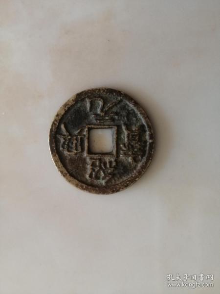 清代山西地区铜钱之一------《绍元通宝》----独一无二-------天------虒人荣誉珍藏
