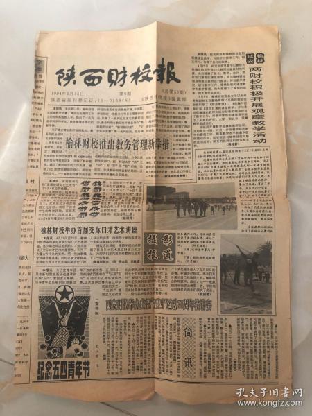 陕西财校报 1994年5月15日