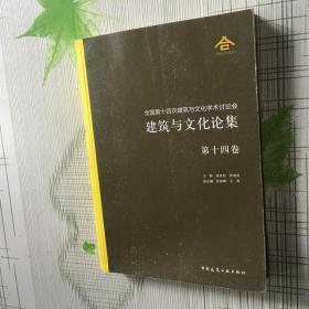 全国第十四次建筑与文化学术讨论会建筑与文化论集-第十四卷