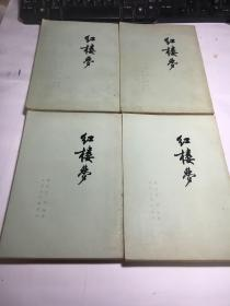 紅樓夢 (全四冊)