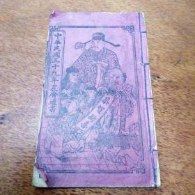 中华民国三十九年农历通书,1950年用民国称呼极少